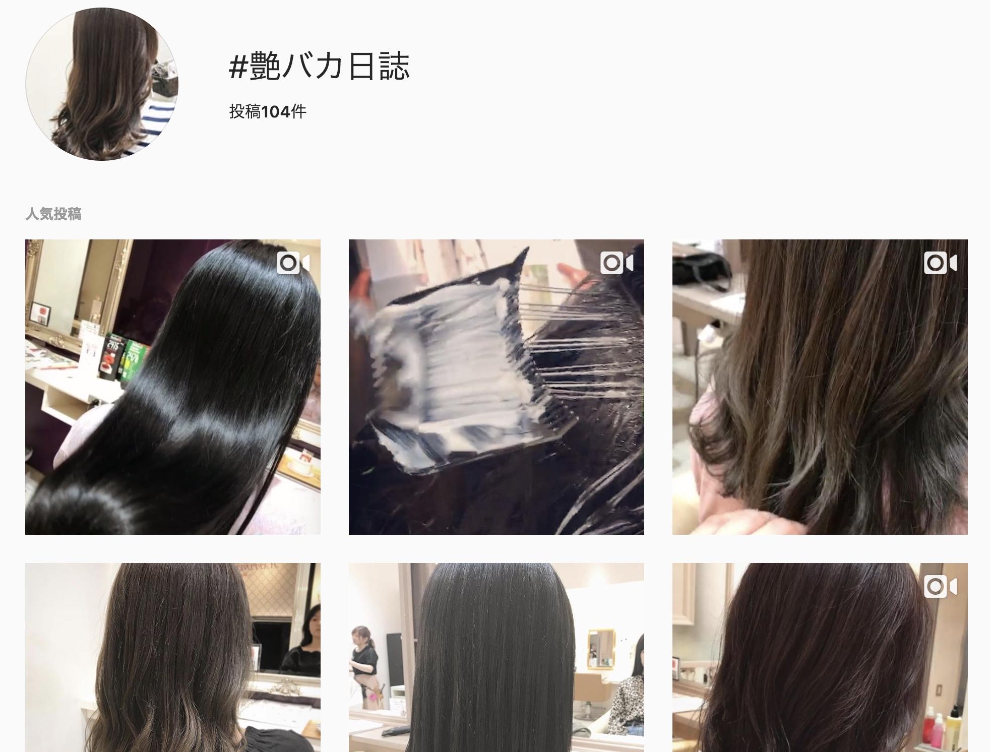 #艶バカ日誌