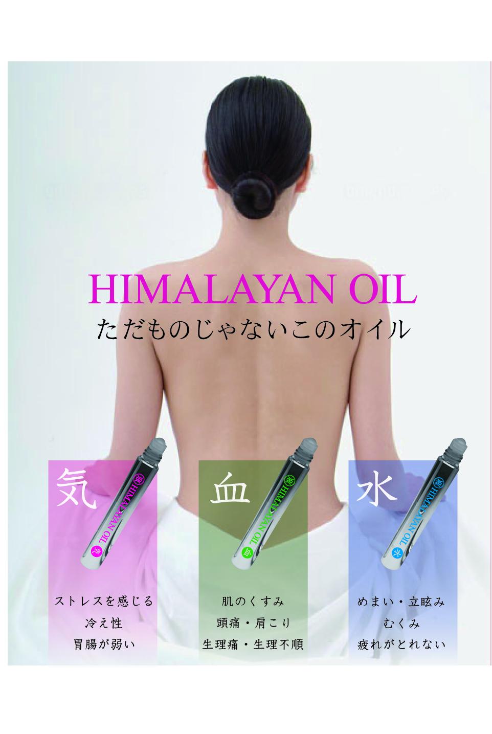 HIMALAYAN OIL基本デザイン画像最終